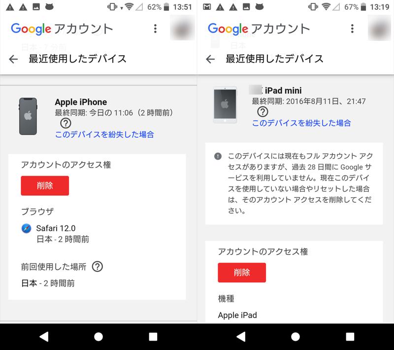 Googleアカウントでログイン中の端末を確認する手順2