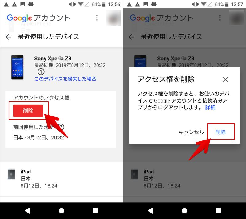 Googleアカウントへログイン中の端末を強制削除する方法1