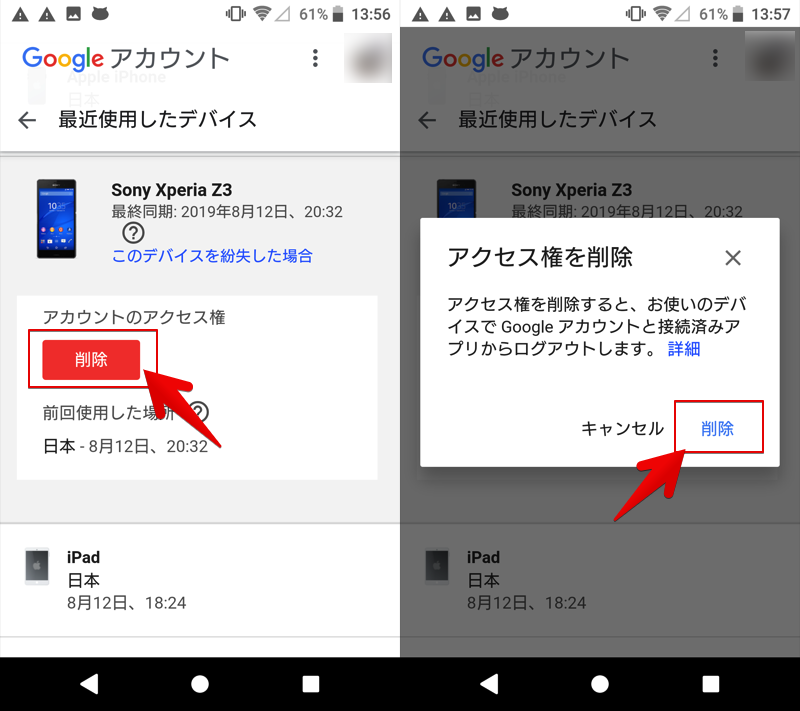 Googleアカウントと紐付く不要な端末を削除する手順1