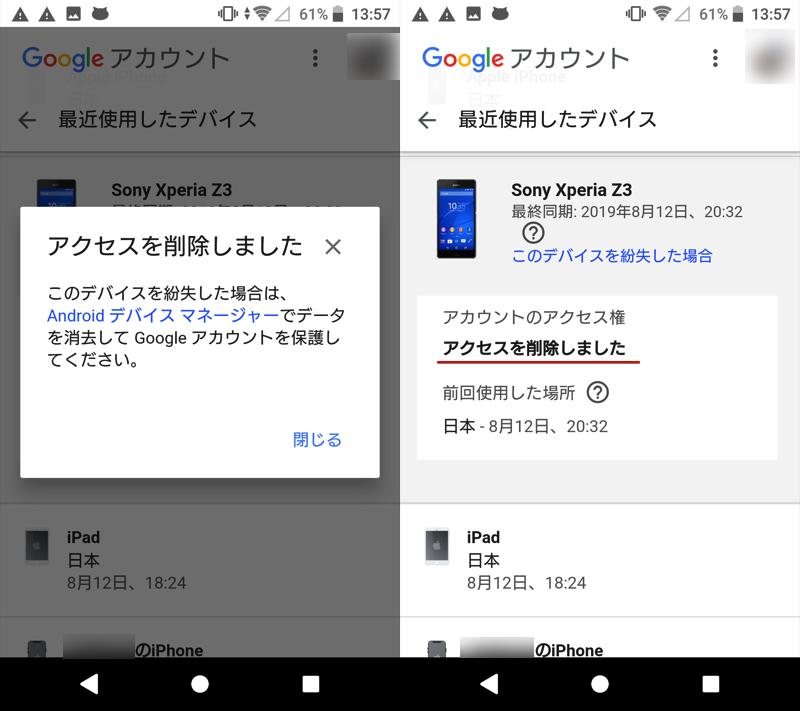 Googleアカウントと紐付く不要な端末を削除する手順2