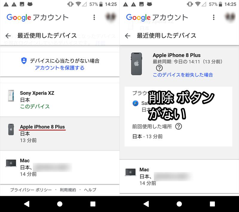 Googleアカウントのアクセス権「削除」してもデバイスが表示されたままの原因と解決策1