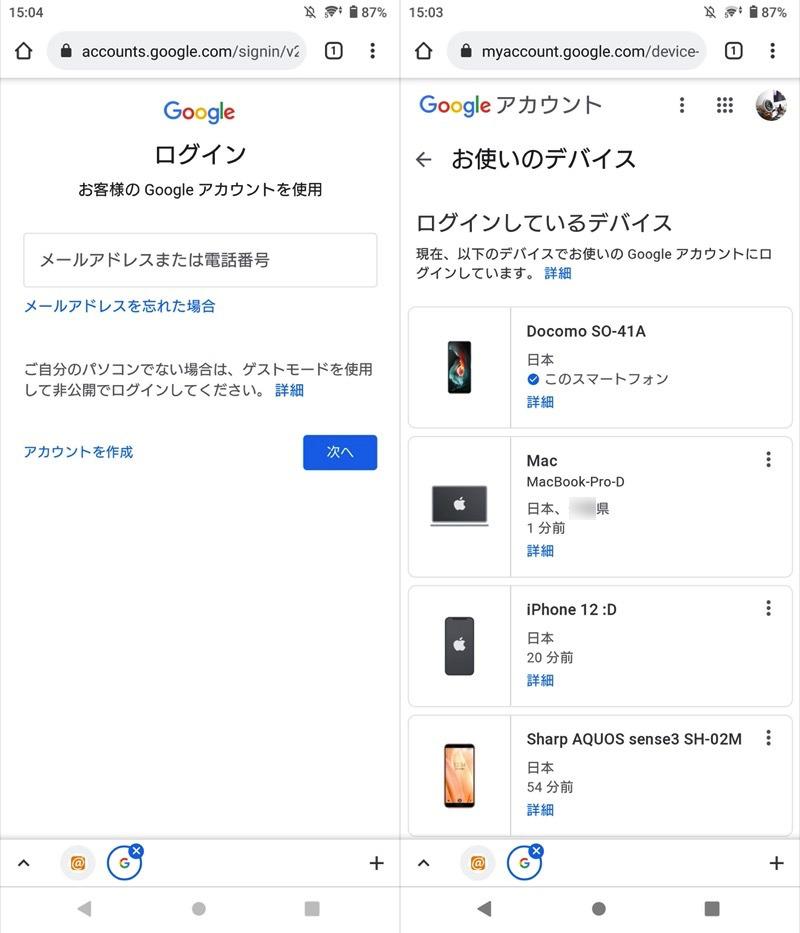 Googleアカウントにアクセスした端末を確認する手順1