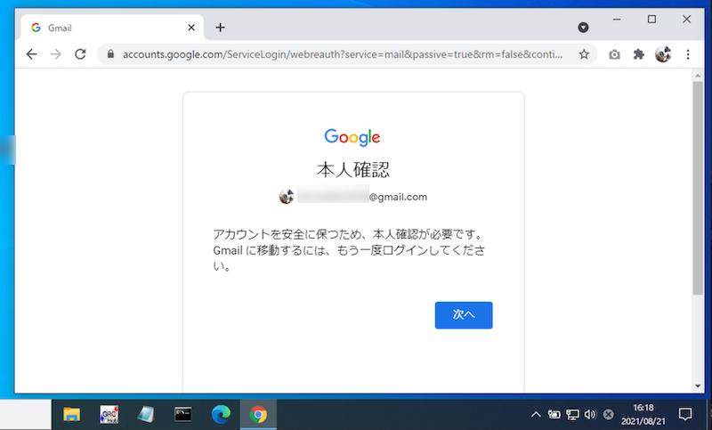 強制ログアウトですべてのGoogle系アプリでログアウト状態となる説明1