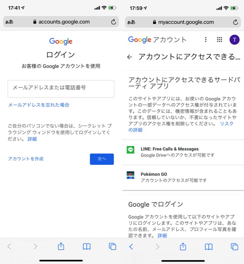 Google公式ページでアカウント連動を削除する説明