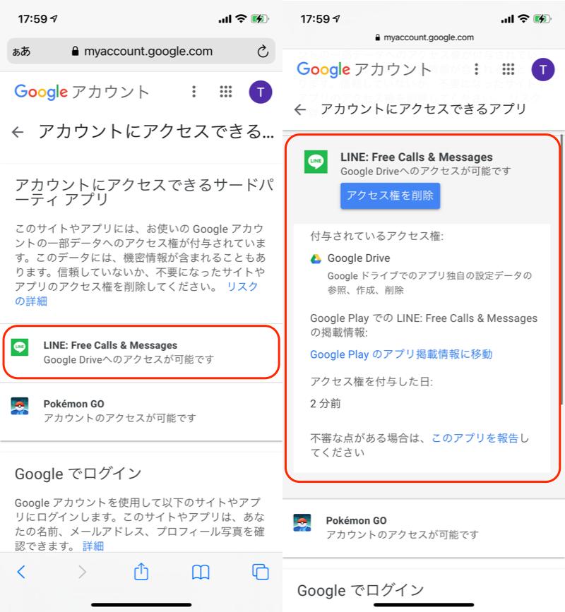 アカウントにアクセスできるサードパーティアプリの説明1