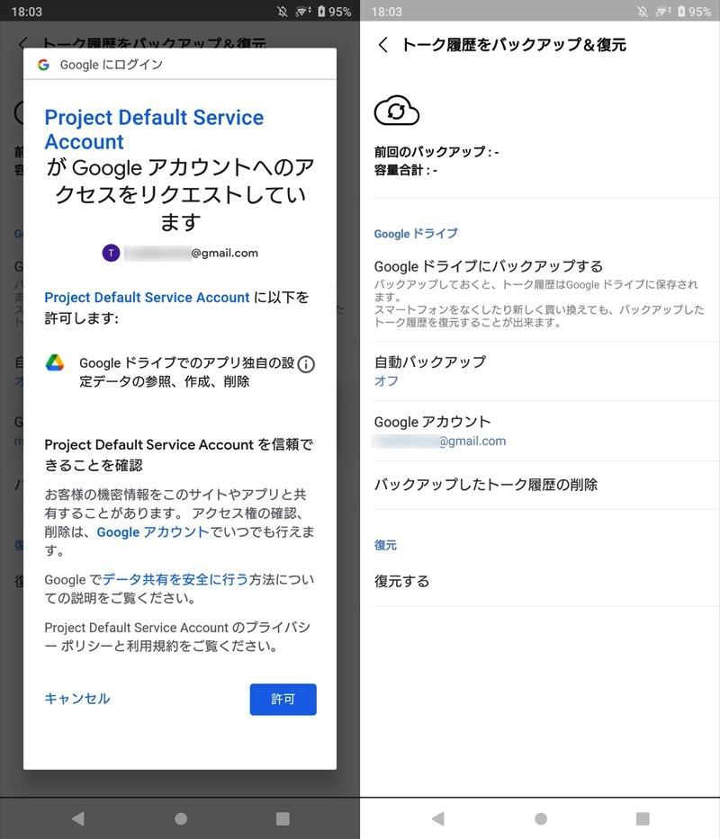 Googleアカウント連携の説明2
