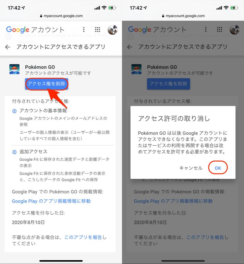 アカウントにアクセスできるサードパーティアプリの説明2