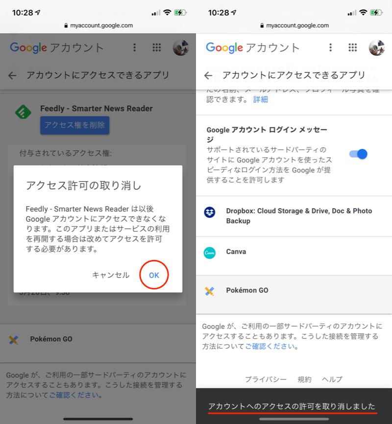 Googleでログインの説明2