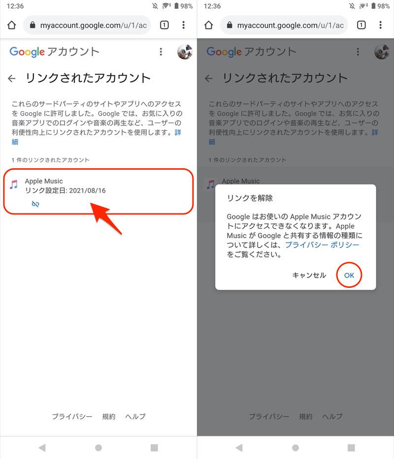 Googleがアクセスできるサードパーティアカウントと共有を終了する手順