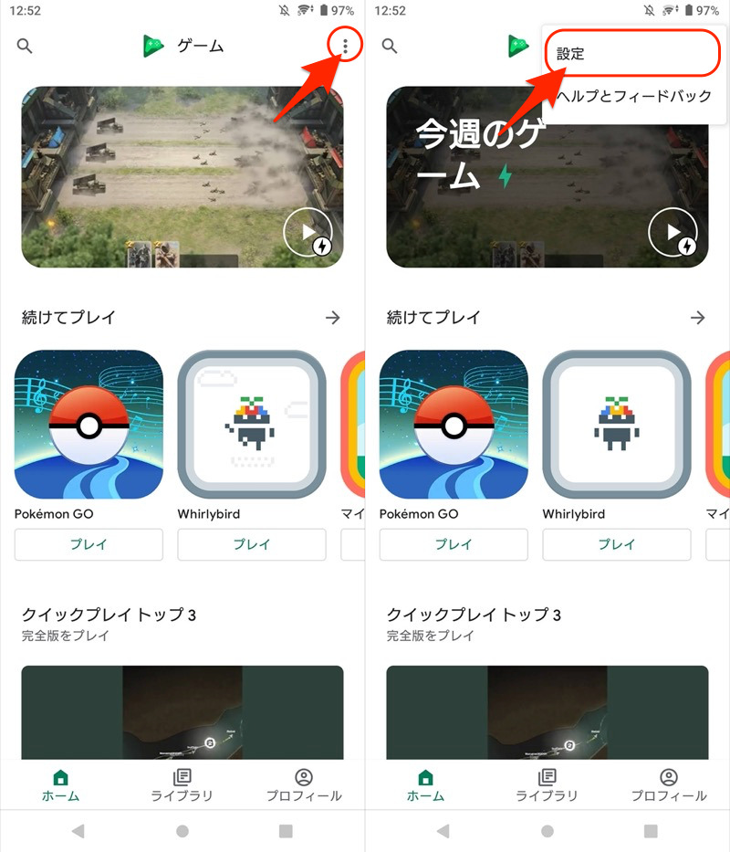 Playゲームアプリでゲームデータを削除する手順1