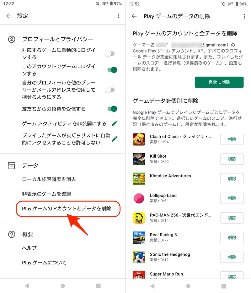 Playゲームアプリでゲームデータを削除する手順2