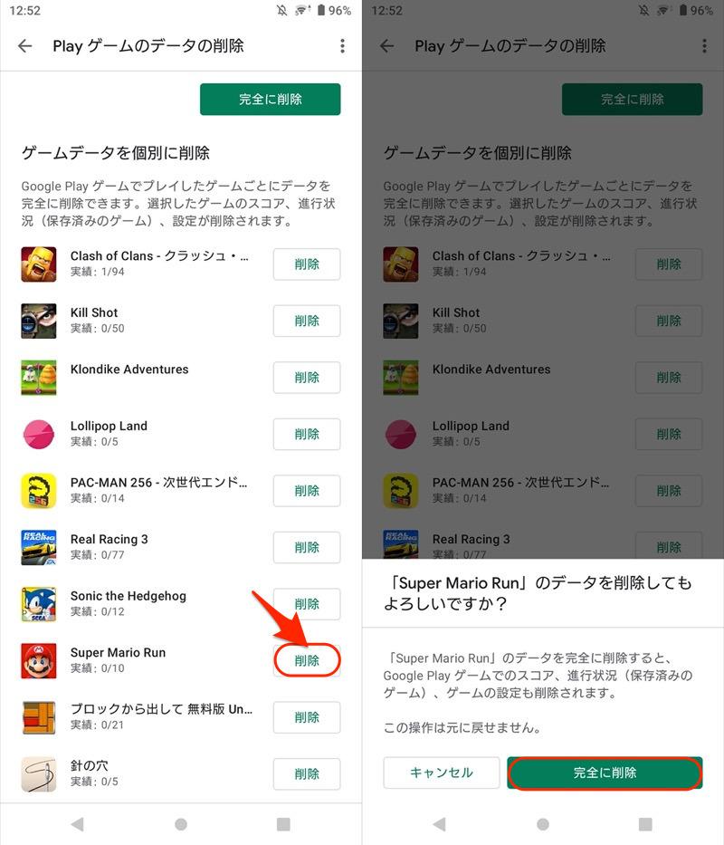 Playゲームアプリでゲームデータを削除する手順3