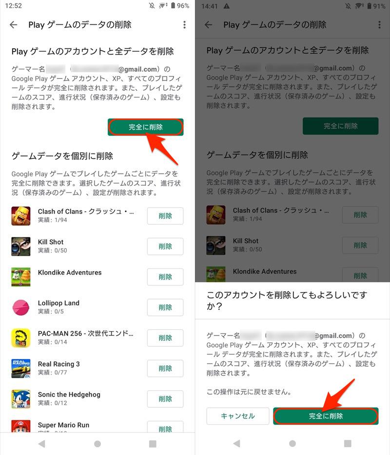 Playゲームアプリでゲームデータを削除する手順4