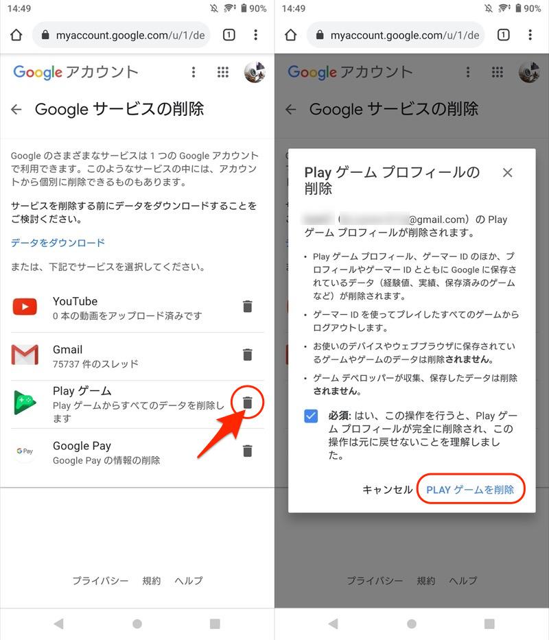 Google公式ページでゲームデータを削除する手順