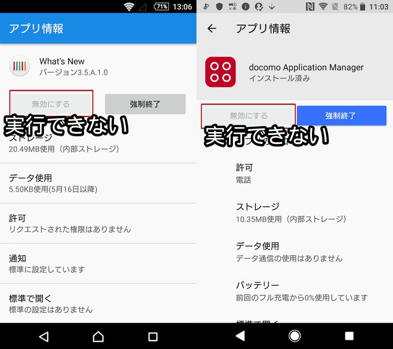 アンインストールと無効化を両方とも実行できないAndroidアプリ例