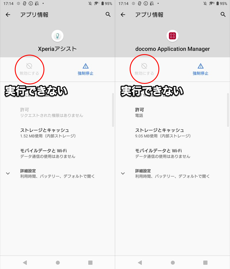 削除/無効化どちらも不可能なアプリの説明