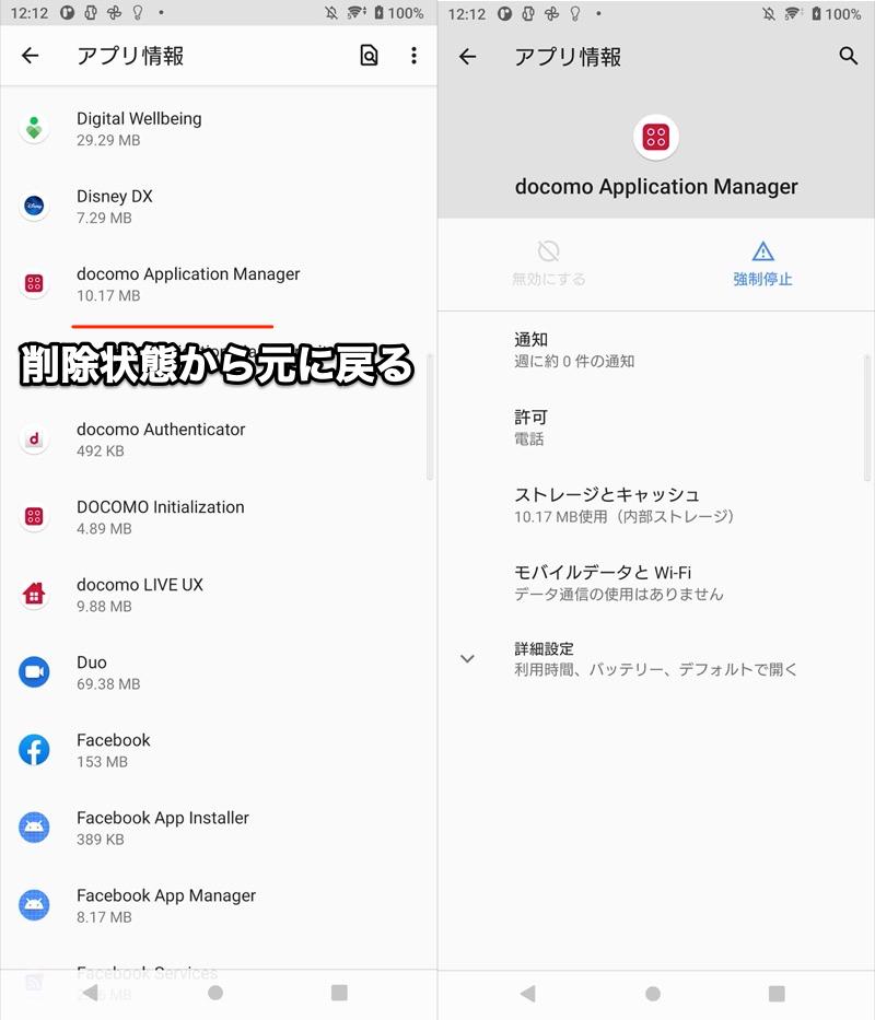 adbコマンドpm uninstallで削除したアプリを元に戻す手順3