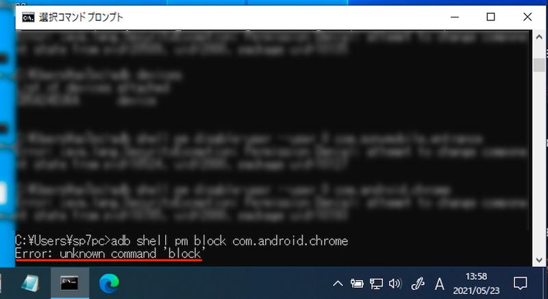 Android 4.4向けadbコマンドpm blockの使い方4