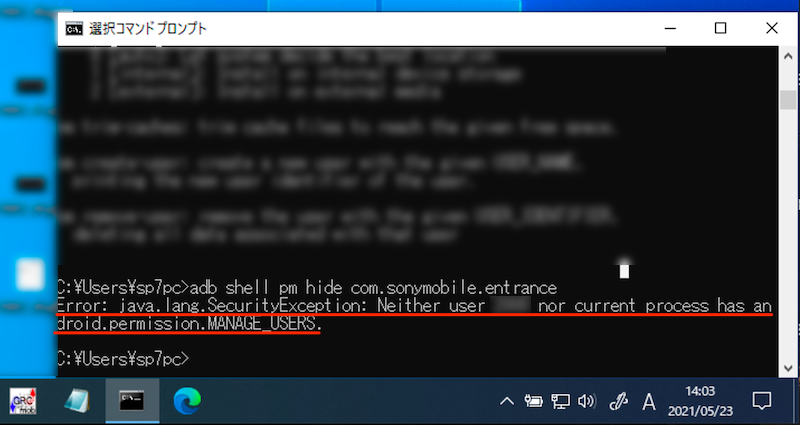 Android 5向けadbコマンドpm hideの使い方4