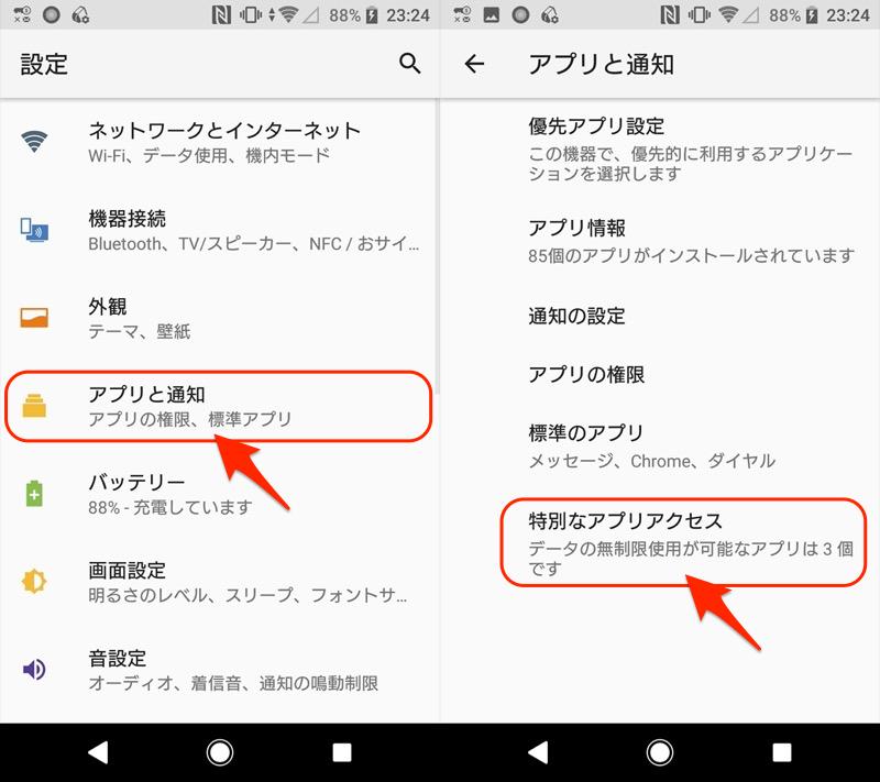 Androidの端末管理アプリをオフにする手順1