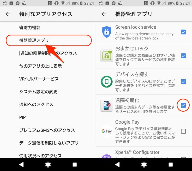 Androidの端末管理アプリをオフにする手順2