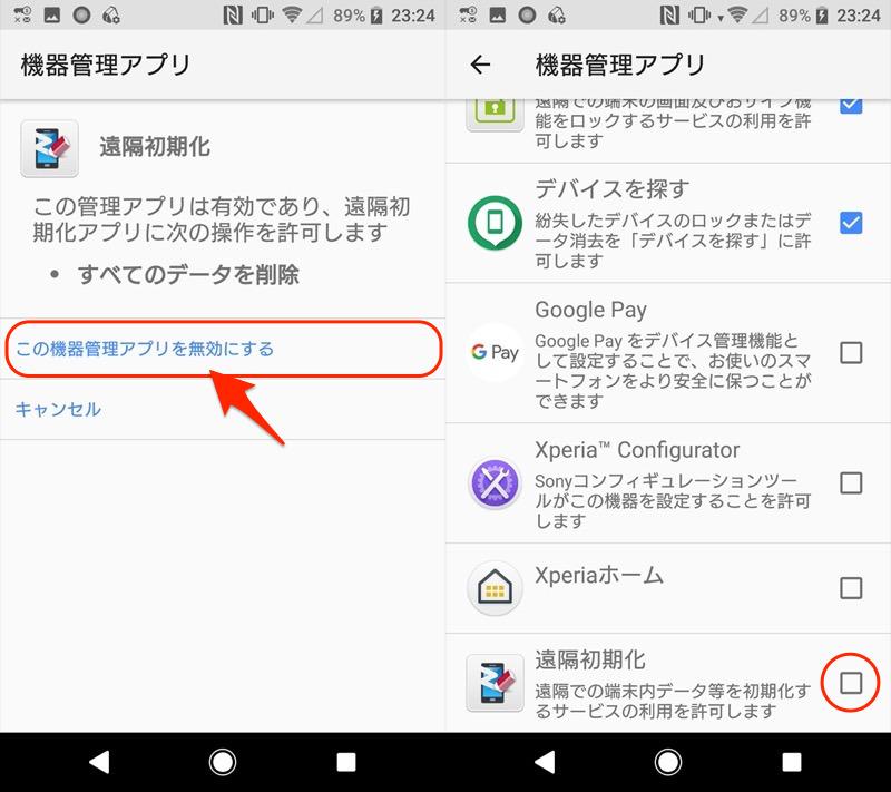 Androidの端末管理アプリをオフにする手順3