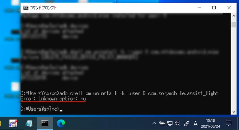 Error: Unknown option: -uのエラー