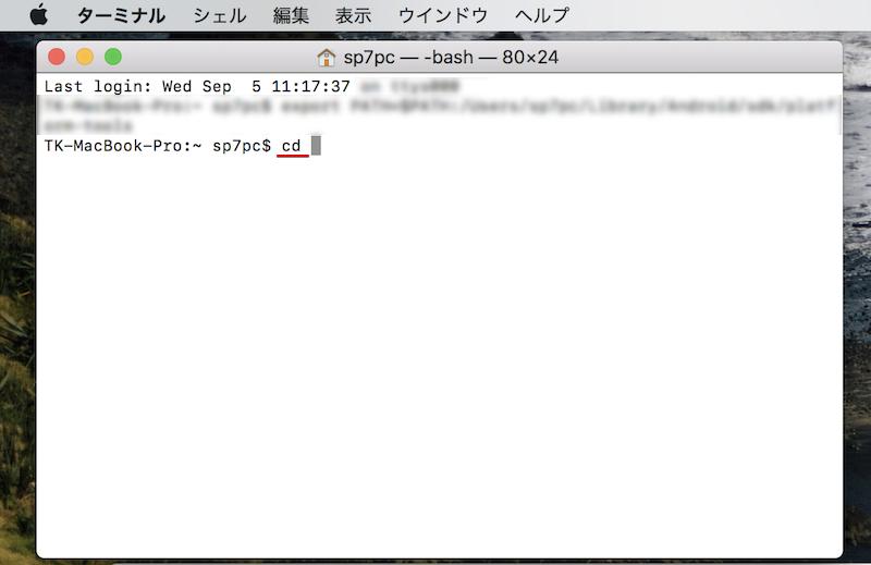 MacでファクトリーイメージをAndroidに読み込む手順1