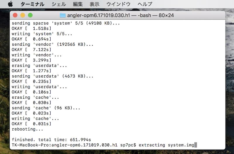 MacでファクトリーイメージをAndroidに読み込む手順5