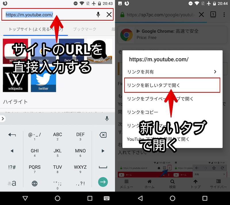 FirefoxでYouTubeをバックグラウンド再生する手順のキャプチャ1