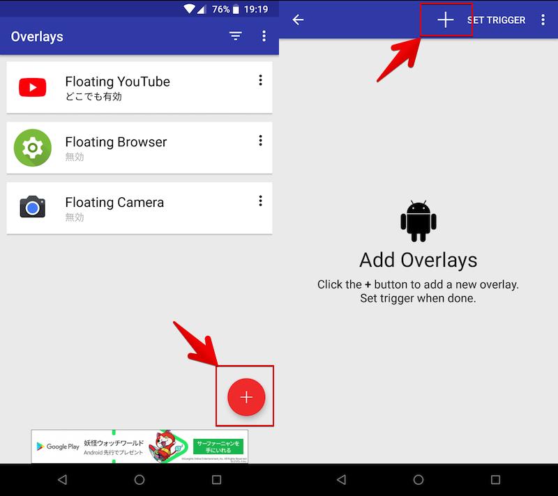 Androidでウィジェットを常に前面表示する手順1