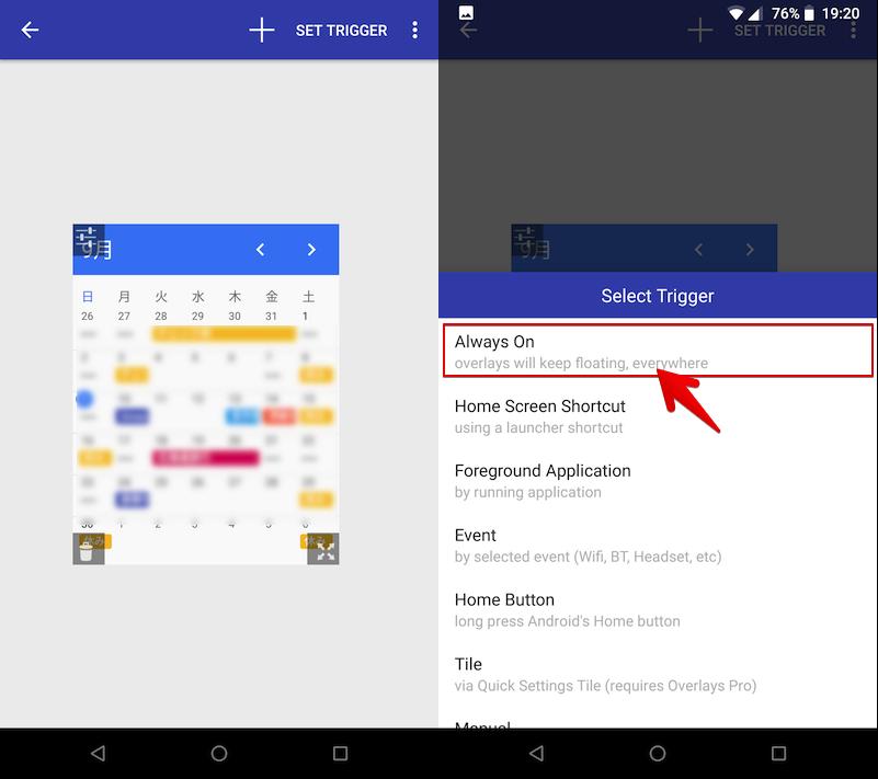 Androidでウィジェットを常に前面表示する手順3