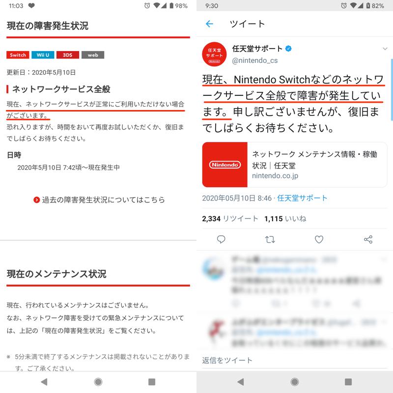 任天堂公式サイトやtwitterで障害アナウンスが出た説明