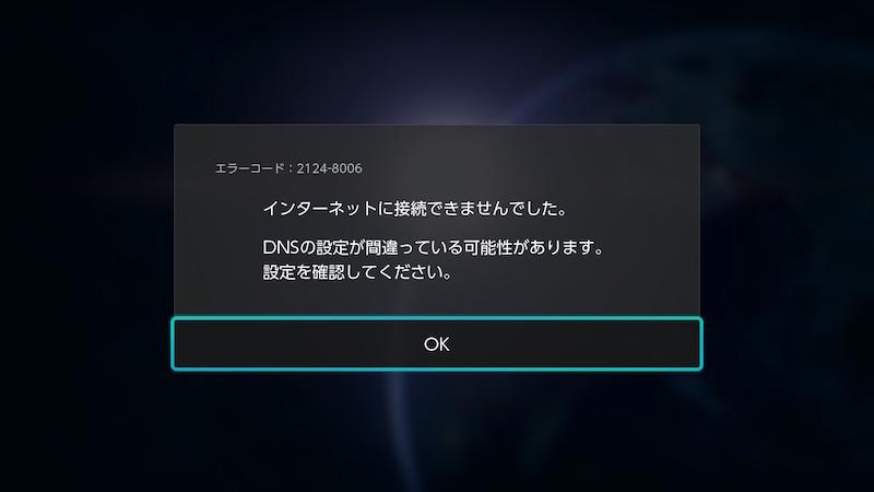 「エラーコード:2124-8006 インターネットに接続できませんでした。」画面