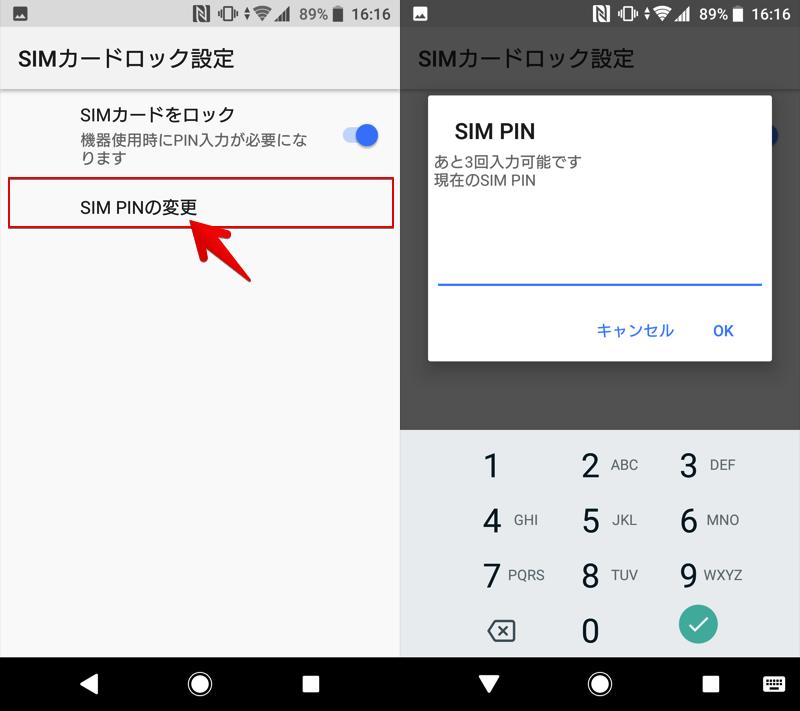 スマホでPINコードを変更する手順1