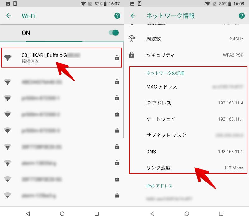 ルーター設定画面よりAndroidのWi-Fiパスワードを確認する手順2