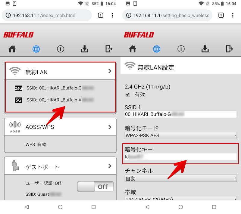 ルーター設定画面よりAndroidのWi-Fiパスワードを確認する手順3