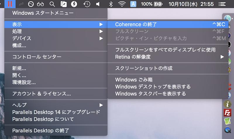 ParallelsでWindowsの入力キーをMacに合わせる方法のキャプチャ1
