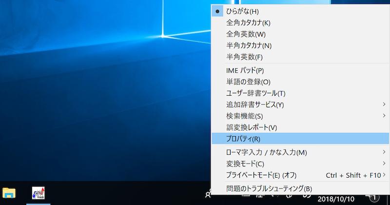 ParallelsのWindowsでIME詳細設定を開く手順3