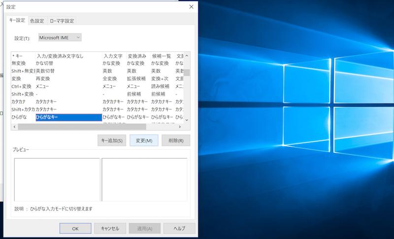 ParallelsでWindowsの入力キーをMacに合わせる方法のキャプチャ6