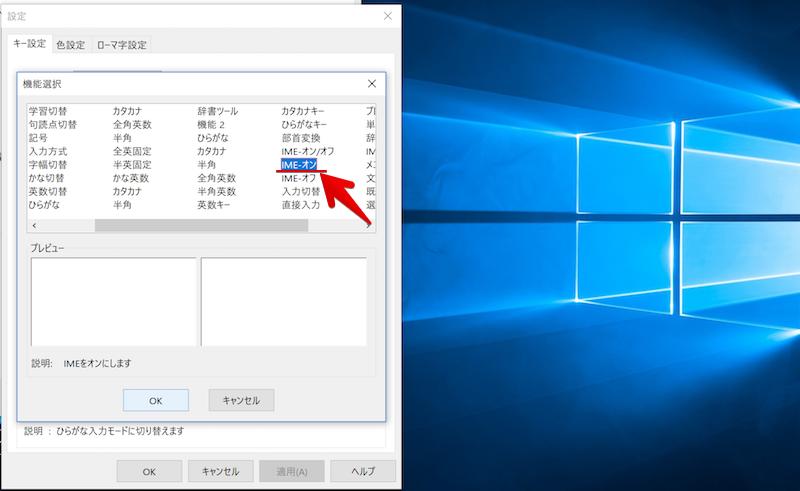 ParallelsのWindowsでひらがなをIME:オンへ変更する手順2