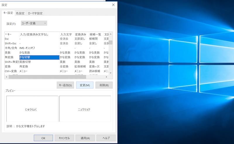 ParallelsのWindowsで無変換をIME:オフへ変更する手順1