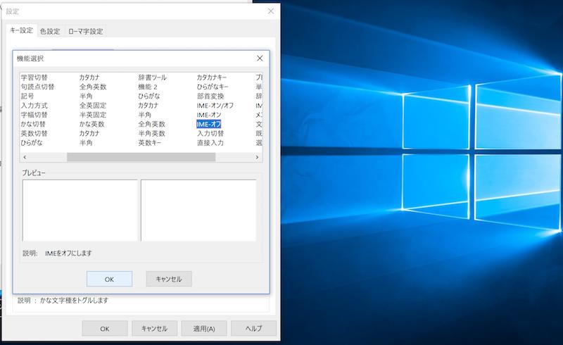 ParallelsのWindowsで無変換をIME:オフへ変更する手順2