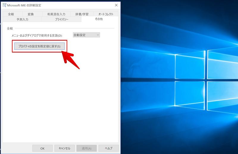 ParallelsでWindowsの入力キーを標準配列に戻す手順1