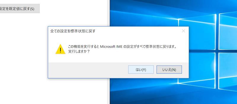ParallelsでWindowsの入力キーを標準配列に戻す手順2