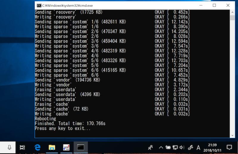WindowsでファクトリーイメージをAndroidに読み込む手順2