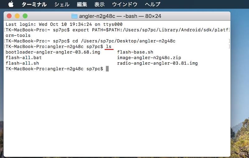 MacでファクトリーイメージをAndroidに読み込む手順3