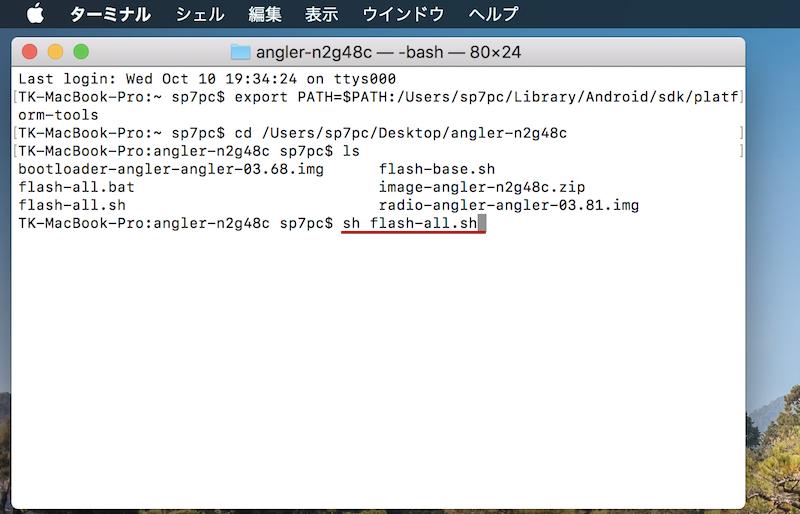MacでファクトリーイメージをAndroidに読み込む手順4