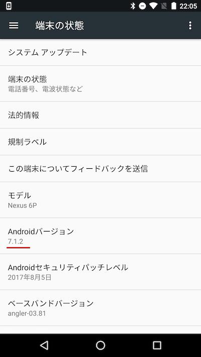 AndroidのOSダウングレードを確認する手順2