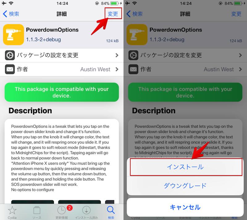 「PowerdownOptions」アプリでリスプリングする方法1